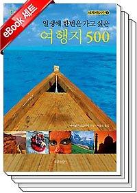 [세트] 세계여행사전 (전3권)