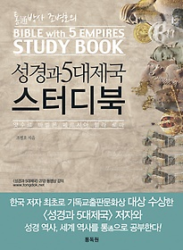 성경과 5대제국 스터디북