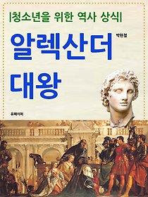 청소년을 위한 역사 상식: 알렉산더 대왕
