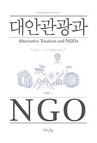 대안관광과 NGO