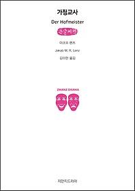 가정교사 (큰글씨책)