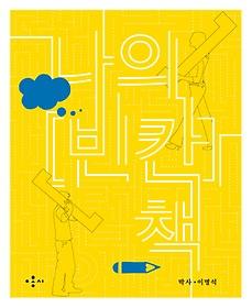 나의 빈칸 책 (노랑)