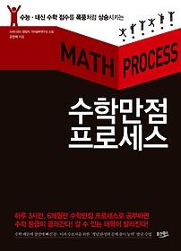 수학만점 프로세스
