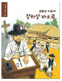 교회의 지도자 정하상 바오로