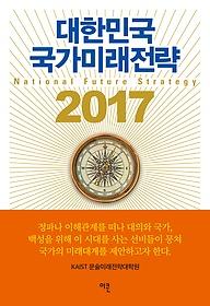 대한민국 국가미래전략 2017