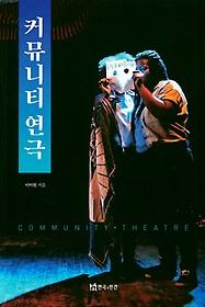 커뮤니티 연극