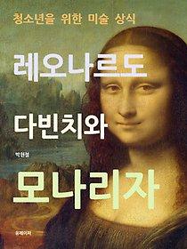 """<font title=""""청소년을 위한 미술 상식: 레오나르도 다빈치와 모나리자"""">청소년을 위한 미술 상식: 레오나르도 다...</font>"""