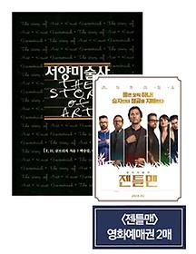 서양미술사 +  영화예매권(2매)