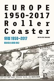 유럽 1950-2017 롤러코스터를 타다