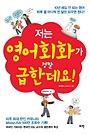저는 영어회화가 정말 급한데요! : 외국인 가르치는 한국인 ESL 교수의 생존영어 특강