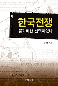 한국전쟁-불가피한 선택이었나
