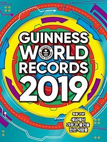 기네스 세계기록 2019 (기네스북)