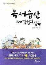 (아이의 인생을 바꾸는)독서습관 100억원의 상속