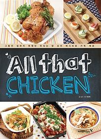 올 댓 치킨 All that Chicken