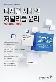"<font title=""디지털 시대의 저널리즘 윤리 - 진실, 투명성, 공동체"">디지털 시대의 저널리즘 윤리 - 진실, 투명...</font>"