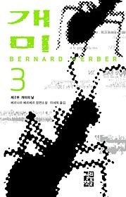 개미. 3, 제2부 개미의 날 : 베르나르 베르베르 장편소설