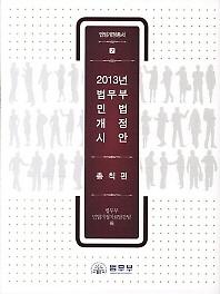 2013년 법무부 민법 개정 시안 - 총칙편