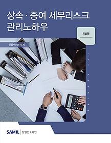 상속 증여 세무리스크 관리노하우 (2020)