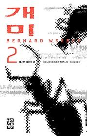 개미. 2, 제2부 개미의 날 : 베르나르 베르베르 장편소설