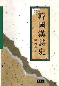 한국한시사