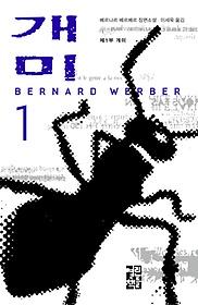 개미. 1, 제1부 개미 : 베르나르 베르베르 장편소설