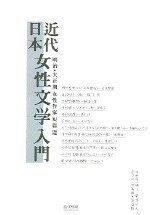 일본 근대 여성문학 입문