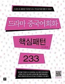 드라마 중국어회화 핵심패턴 233