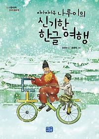 찌아찌아족 나루이의 신기한 한글 여행