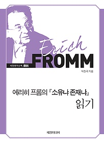 "<font title=""에리히 프롬의 소유냐 존재냐 읽기 (큰글자책)"">에리히 프롬의 소유냐 존재냐 읽기 (큰글자...</font>"
