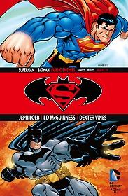 슈퍼맨 / 배트맨 1