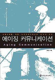 에이징 커뮤니케이션