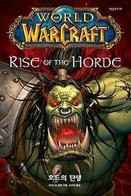 월드 오브 워크래프트 - 호드의 탄생