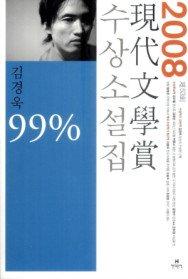 99% - 2008 제 53회 현대문학상 수상소설집