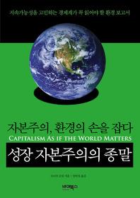 성장 자본주의의 종말