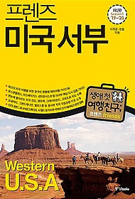 (프렌즈) 미국 서부 = Western U.S.A. : 최신판 Season5 '19-'20