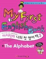 아이작의 나의 첫 영어책 3 (2008)