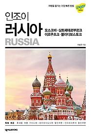 인조이 러시아 (2019~2020)