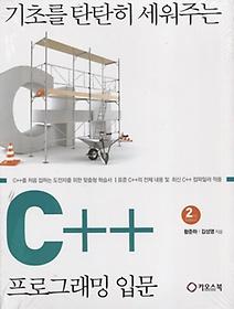 """<font title=""""기초를 탄탄히 세워주는 C++ 프로그래밍 입문"""">기초를 탄탄히 세워주는 C++ 프로그래밍 입...</font>"""