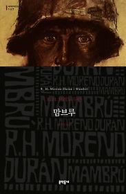 맘브루  : R. H. 모레노 두란 장편소설