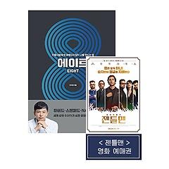 에이트 +  영화예매권(2매)