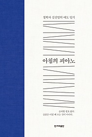 아침의 피아노 : 철학자 김진영의 애도 일기