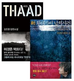 싸드 THAAD + 신 황태자비 납치사건