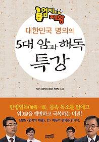 [90일 대여] 대한민국 명의의 5대 암과 해독 특강