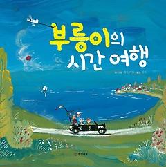 부릉이의 시간 여행