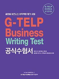 G-TELP Business Writing Test 공식수험서