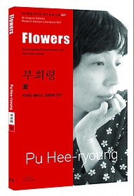 부희령 - 꽃 Flowers