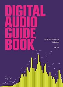 디지털 오디오 가이드 북 :1.4 edition =digital audio guide book