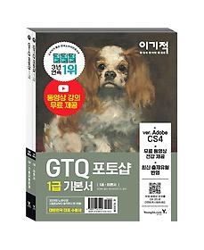 2020 이기적 GTQ 포토샵 1급 기본서