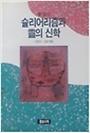 이신의 슐리어리즘과 영의 신학 (1992 초판)