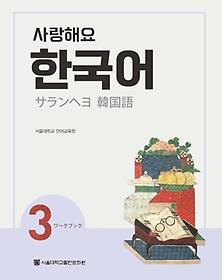 사랑해요 한국어 3 - Workbook (일본어판)
